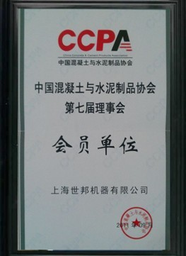 SBM Joined the China Concrete & Cement Products Association